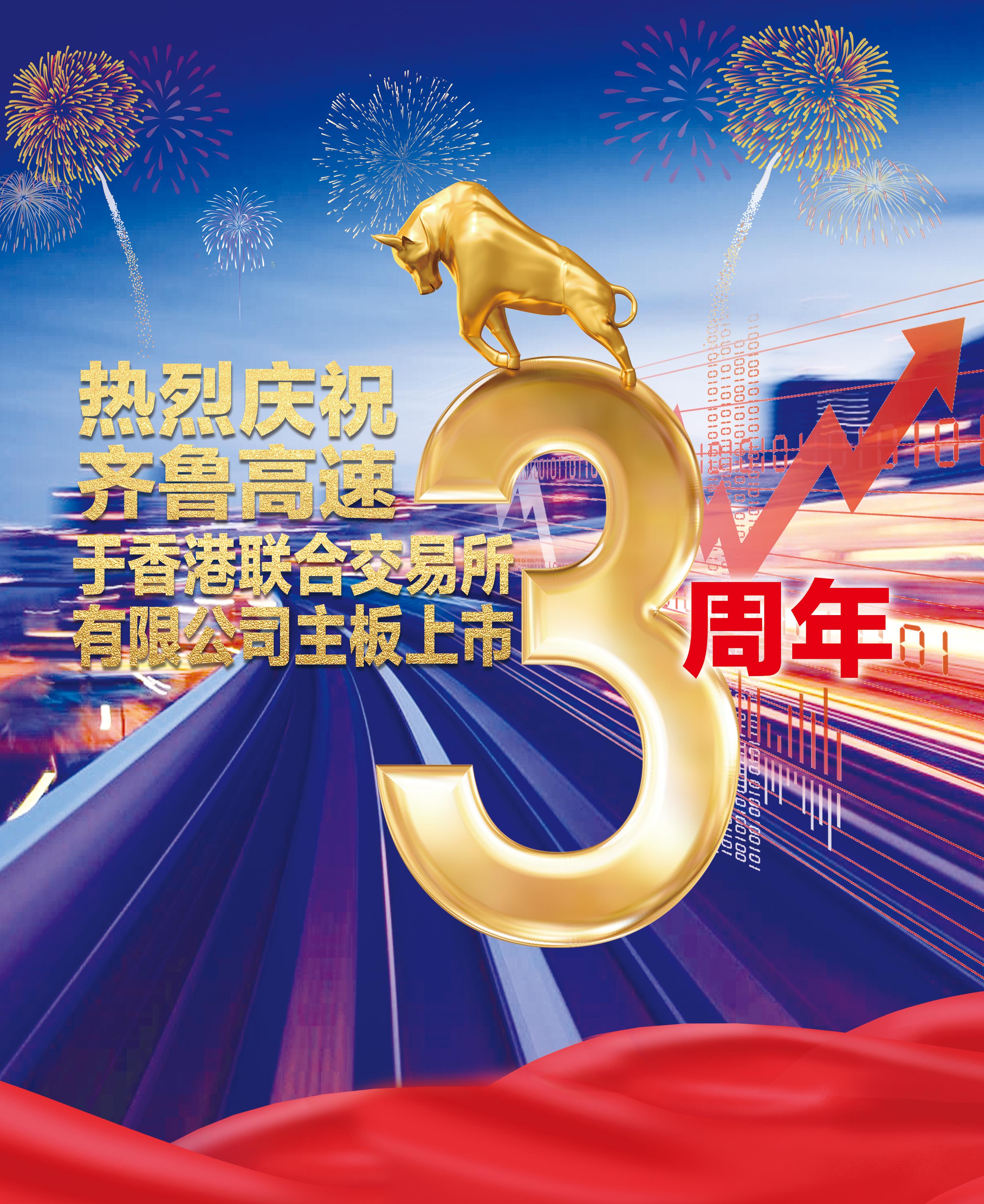 热烈庆祝齐鲁高速于香港联合交易所有限公司主板上市三周年!